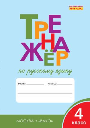 скачать программу тренажер по русскому языку бесплатно