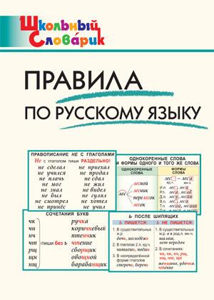 русскому языку начальная